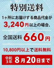 送料660円