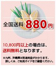 送料880円